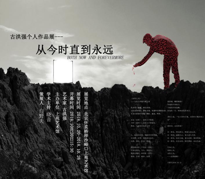 【上苑展讯】古洪强个展:从今时直到永远