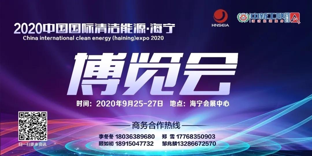 2020中国国际清洁能源(海宁)博览会定档9月25-27日