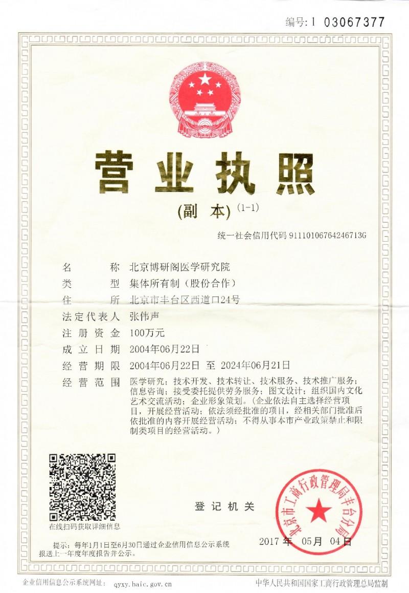 北京博研阁医学研究院营业执照副本.jpg