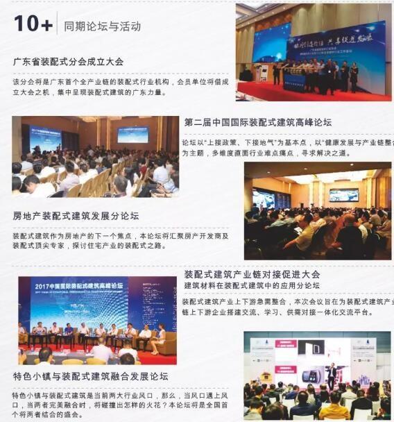 2018亚洲国际建筑工业化(广州)展览会暨第二届中国(广州)筑博会-骏绿网
