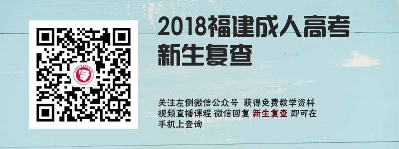 2018福建成人高考新生复查.jpg