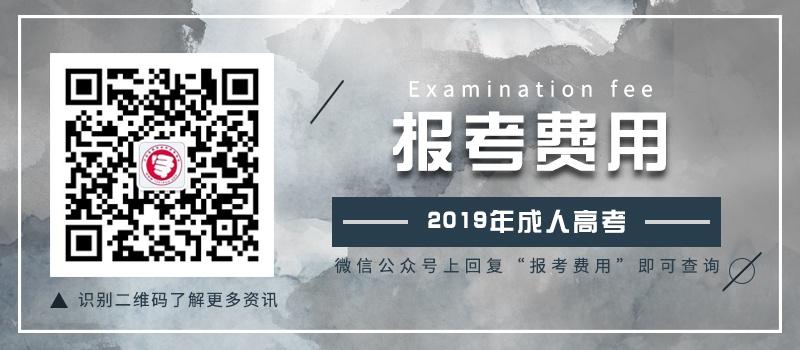 2019年江苏成人高考报名费用详解
