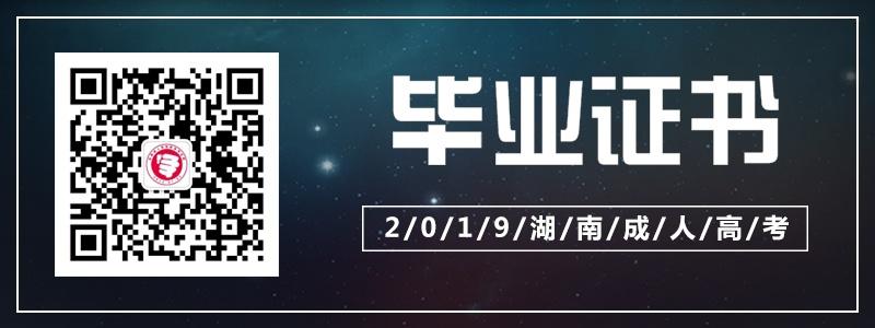 2019湖南成人高考毕业证书