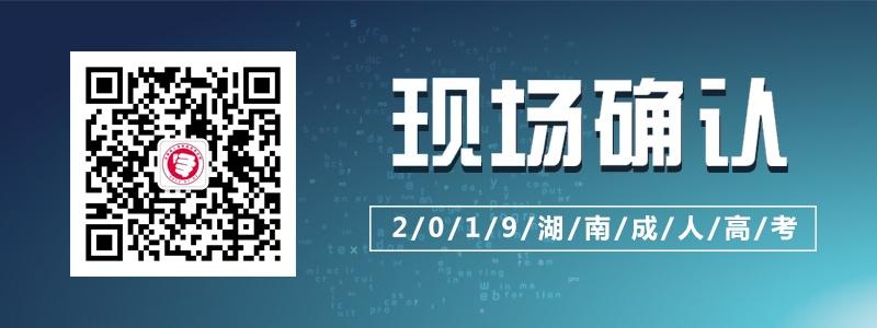 2019湖南成人高考現場確認