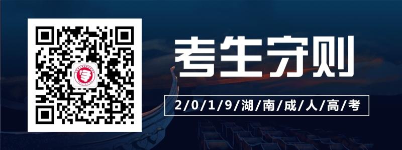 2019湖南成人高考考生守则