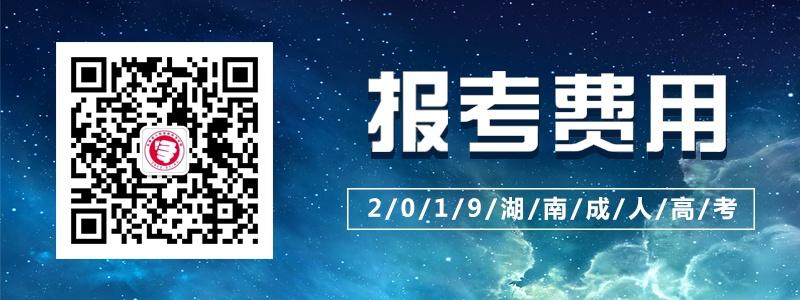 2019湖南成人高考報考費用