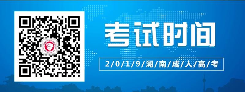 2019湖南省成人高考考试时间