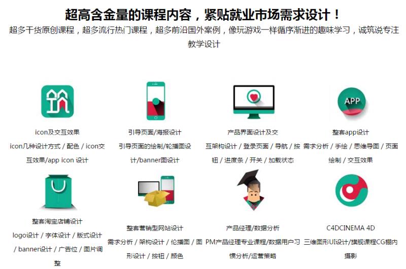 天津ui设计师课程