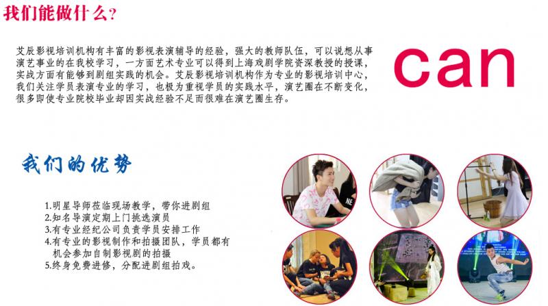 徐州演员培训学校