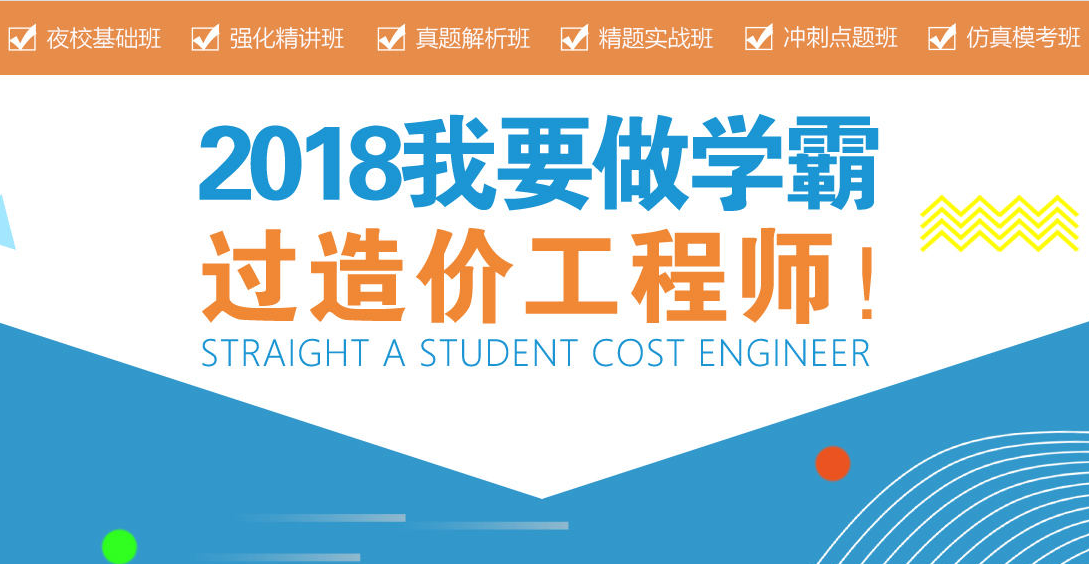 天津造价工程师培训机构