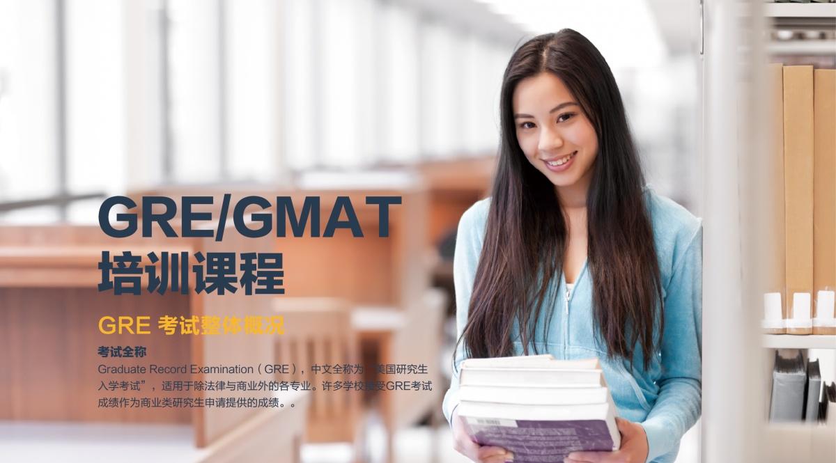 天津GMAT培訓班