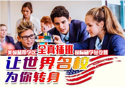 天津2019美国研学插班冬令营