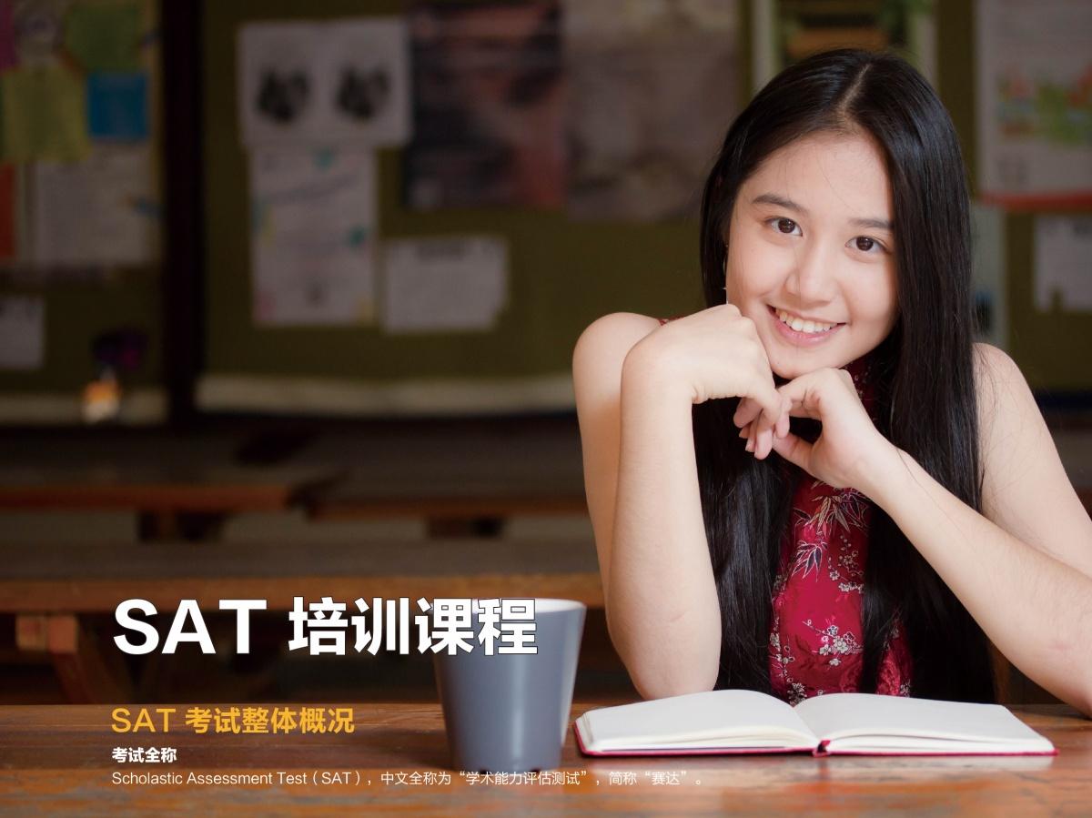 天津SAT培訓班