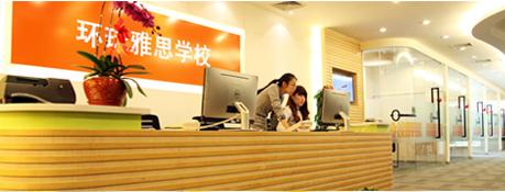 天津環球SAT培訓學校