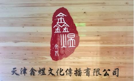 天津鑫煜2019美国研学插班冬令营