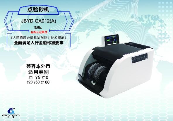 JBY D GA012(A)点钞机金标-01.jpg