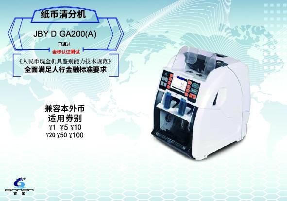 JBY D GA012(A)点钞机金标-04.jpg