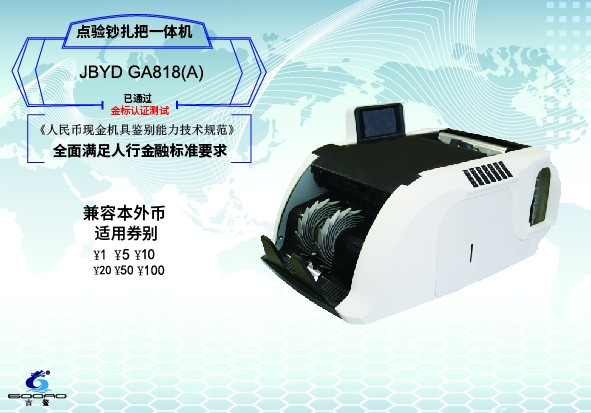 JBY D GA012(A)点钞机金标-02.jpg