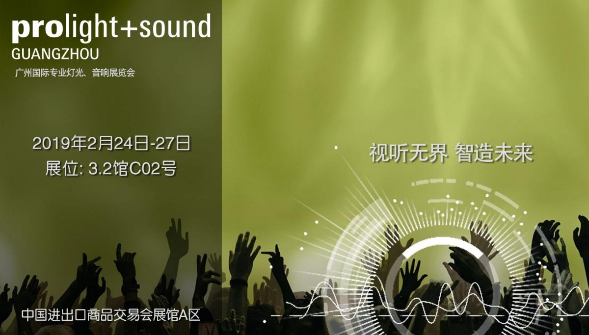 「视听无界,智造未来」Verity Audio与您相约2019广州国际专业灯光音响展