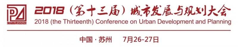 第十三届城市发展与规划大会在苏州隆重召开