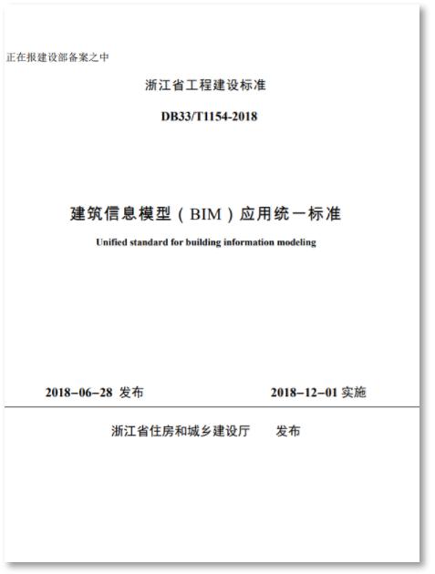 浙江省《建筑信息模型(BIM)应用统一标准