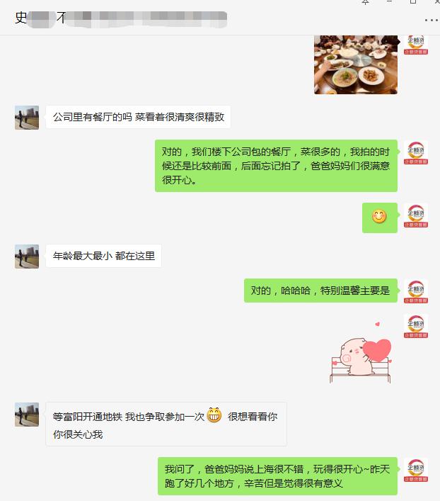微信对话.png