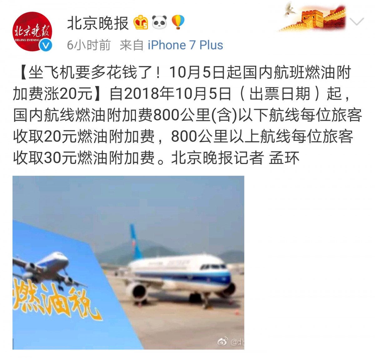 北京晚报.png