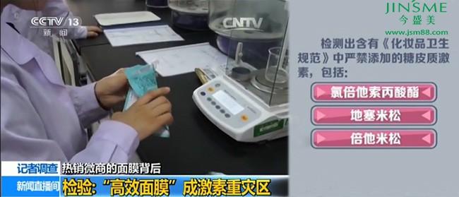 新闻揭露质量差化妆品
