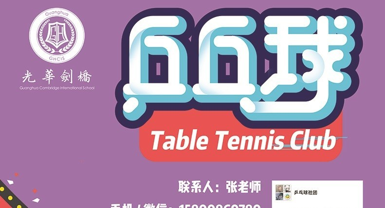 乒乓球社X8张.jpg