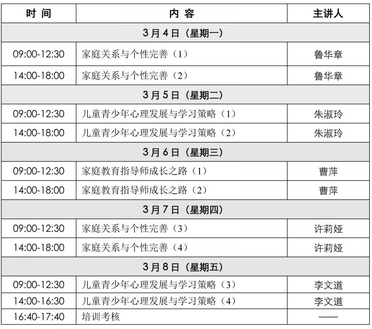 天津-新东方第53期家庭教育指导师培训议程-2.jpg
