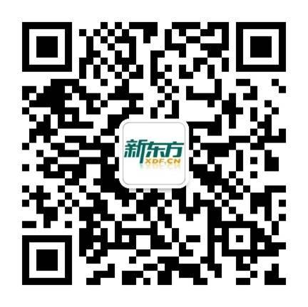 天津新东方二维码.jpg