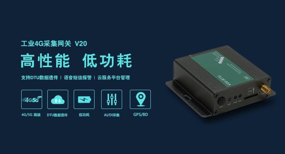 德传仓储安全应用产品工业4G RTU-V20.jpg