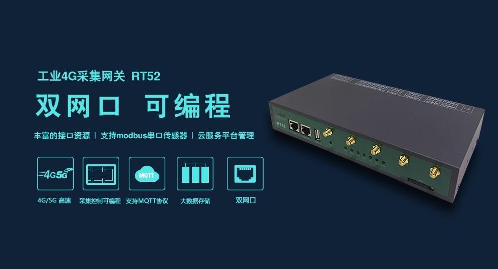 德传工业4G RTU-RT52.jpg