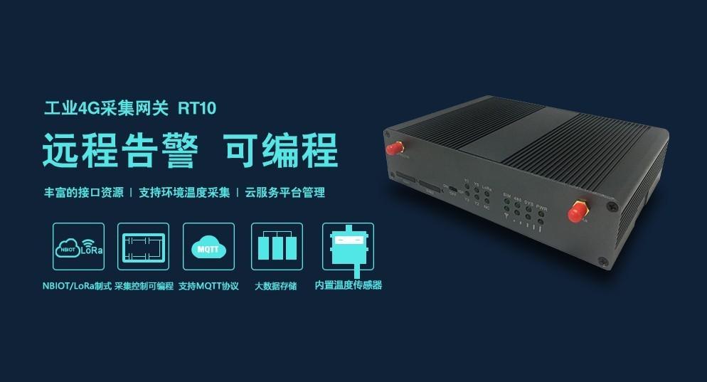 德传工业4G-RTU-RT10.jpg