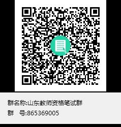 山东教师资格笔试群群聊二维码.png