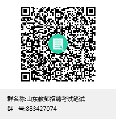山东教师招聘考试笔试群聊二维码.png