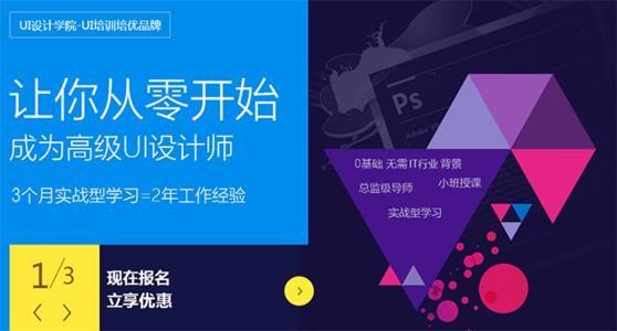 杭州ui设计学习培训