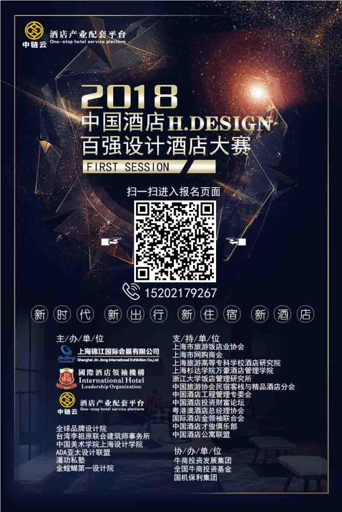 百强设计酒店宣传 新.jpg
