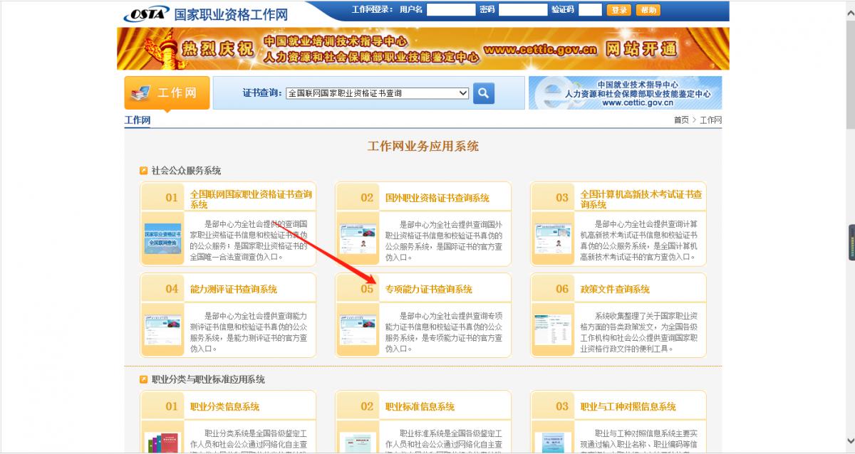 专项职业资格证书查询网址.png
