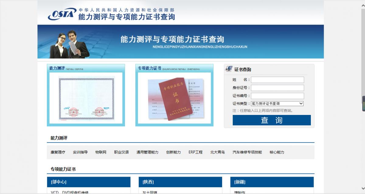 专项职业资格证书查询登录.png