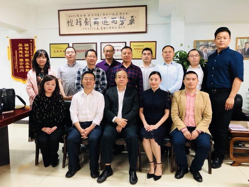 四川省企业联合会2.jpg
