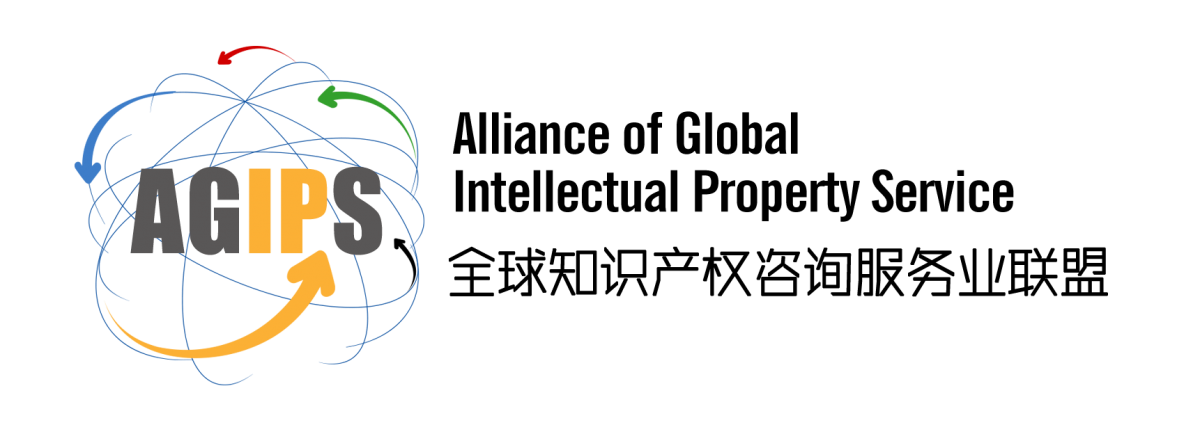 全球知识产权咨询服务业联盟.png