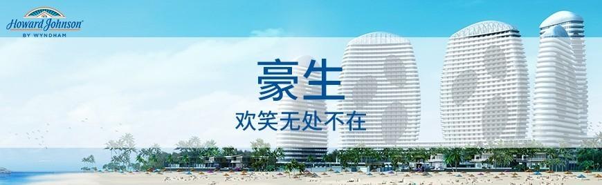 豪生酒店.jpg