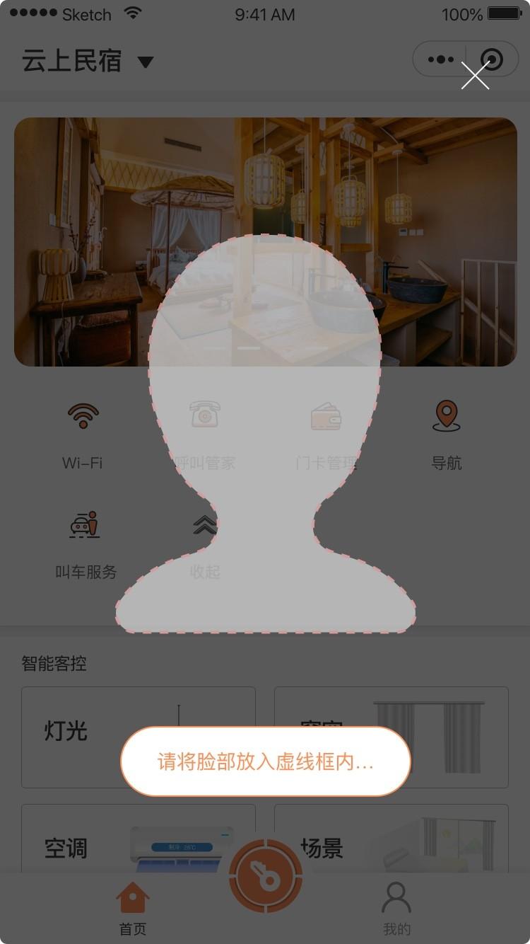 民宿-人脸识别.jpg