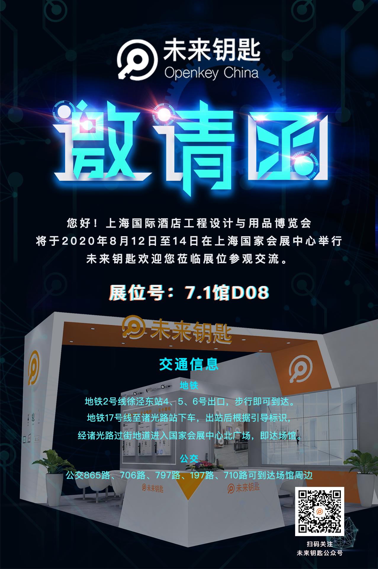 8月展会邀请函.png