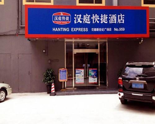 汉庭快捷酒店-1.jpg
