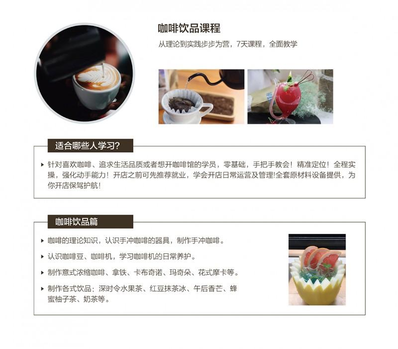 杭州咖啡师收入