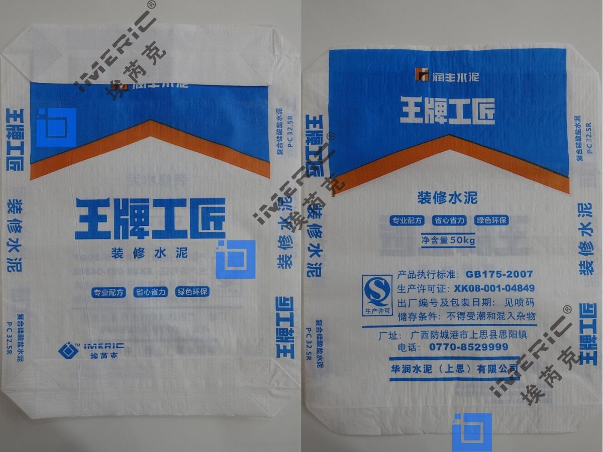 3华润广西PC32.5R.jpg