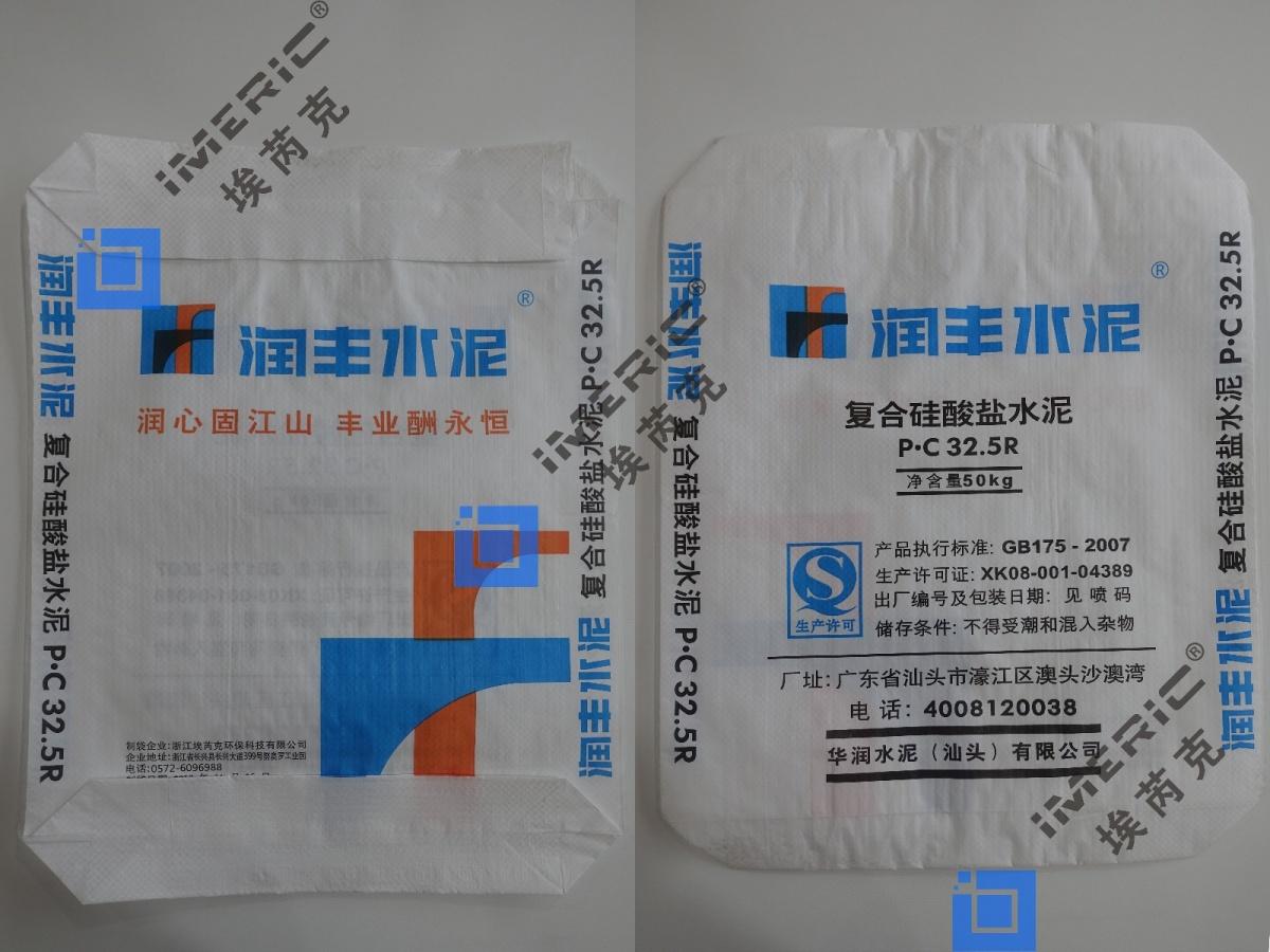 1华润汕头PC32.5R.jpg