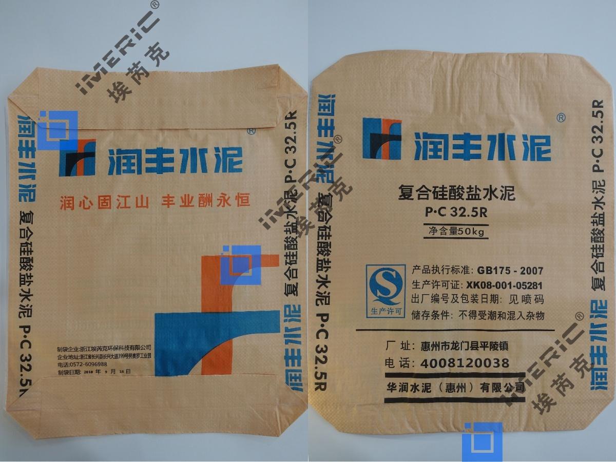 2华润惠州PC32.5R.jpg